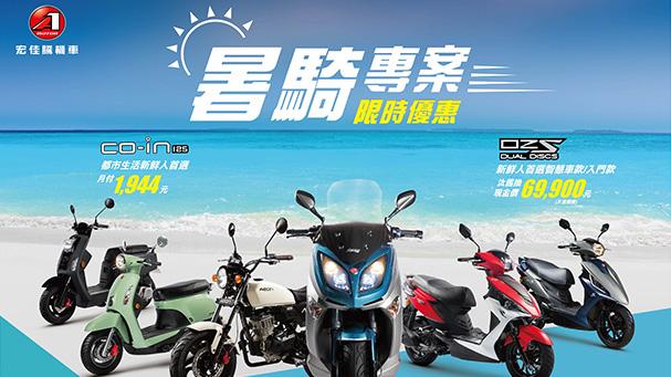 [IN新聞] 宏佳騰「暑騎專案」陪你全台享玩輕旅行